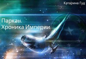 Паркан. Хроника империи (СИ)
