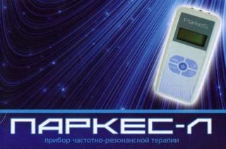 Паркес-Л 154 программы.Прибор частотно-резонансной терапии