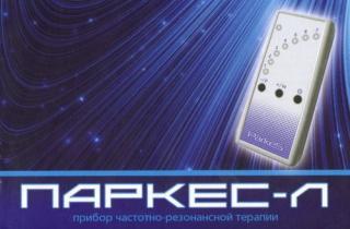 Паркес-Л 7 программ Прибор частотно-резонансной терапии