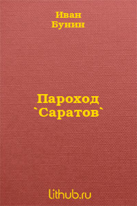 Пароход `Саратов`