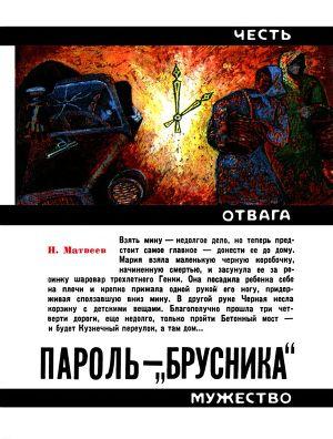 Пароль — «Брусника» (Героическая биография)