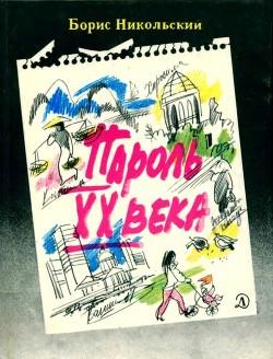 Пароль XX века (Рассказы)