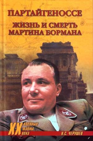 Партайгеноссе. Жизнь и смерть Мартина Бормана [Maxima-Library]