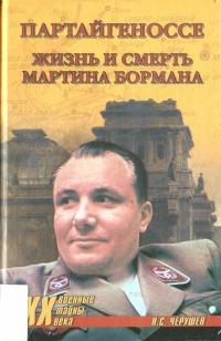 Партайгеноссе. Жизнь и смерть Мартина Бормана