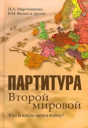 Партитура Второй мировой. Кто и когда начал войну