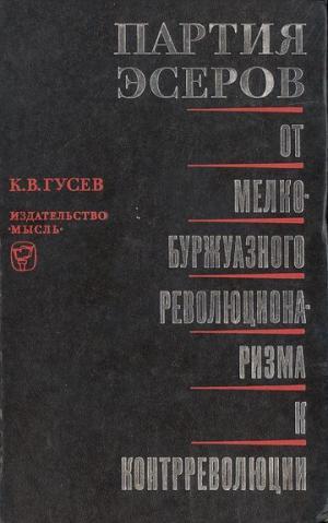 Партия эсеров: от мелкобуржуазного революционаризма к контрреволюции