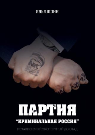 """Партия """"Криминальная Россия"""""""