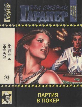 Партия в покер. Убийство во время прилива. Дело о коптящей лампе