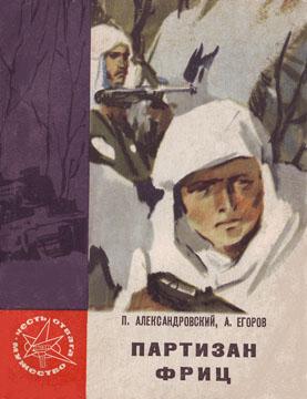 Партизан Фриц