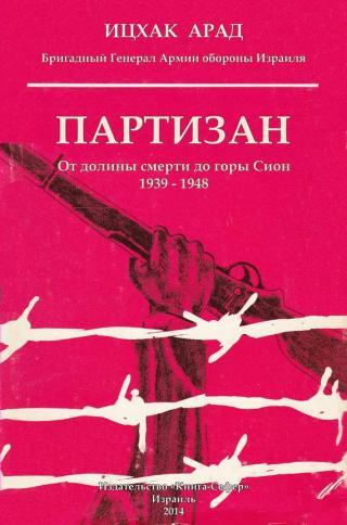 Партизан: от долины смерти до горы Сион, 1939–1948