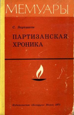 Партизанская хроника