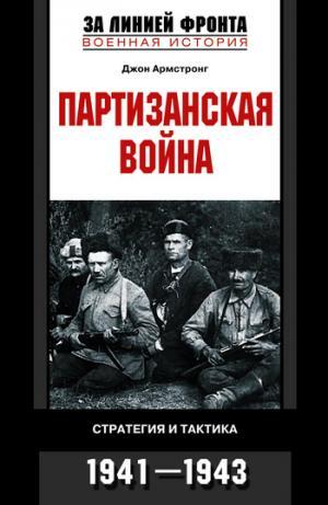 Партизанская война. Стратегия и тактика. 1941—1943 [litres]