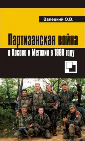 Партизанская война в Косово и Метохии в 1999 году