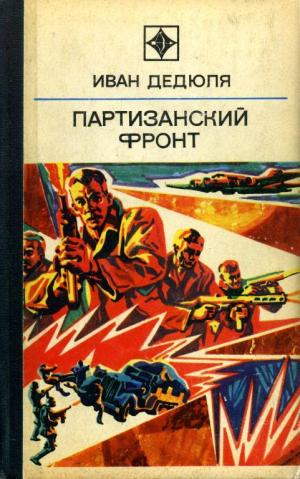 Партизанский фронт