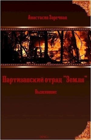 """Партизанский отряд """"Земля"""". Выжившие (СИ)"""