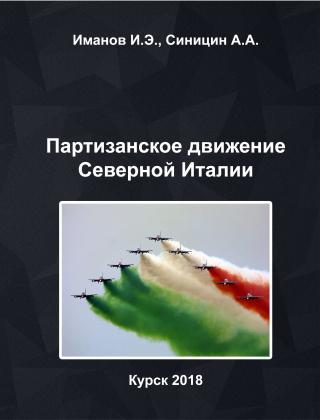 Партизанское движение Северной Италии
