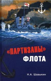 «Партизаны» флота (Из истории крейсерства и крейсеров)