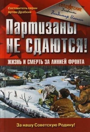 Партизаны не сдаются! Жизнь и смерть за линией фронта
