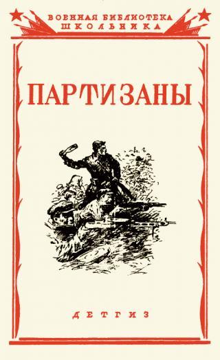 Партизаны Великой Отечественной войны советского народа [Сборник]