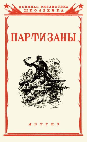 Партизаны Великой Отечественной войны советского народа