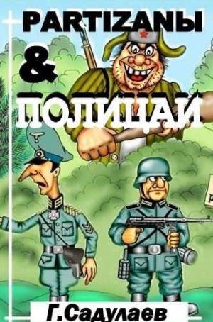 Partyzanы & Полицаи