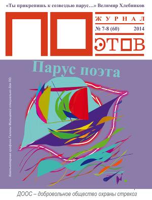 Парус поэта. Журнал ПОэтов № 7-8 (60) 2014 г.