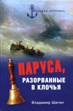 Паруса, разорванные в клочья. Неизвестные катастрофы русского парусного флота в XVIII–XIX вв
