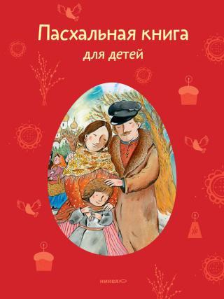 Пасхальная книга для детей [Рассказы и стихи русских писателей и поэтов]
