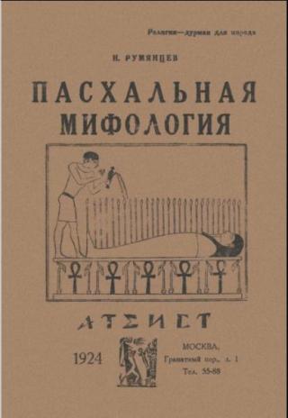 Пасхальная мифология