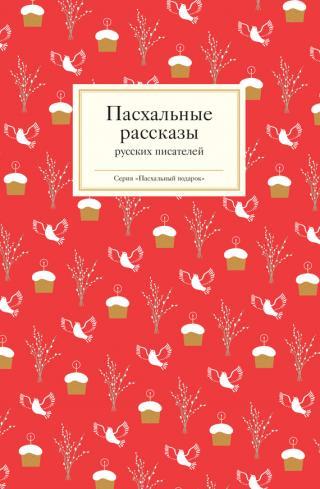 Пасхальные рассказы русских писателей [антология]