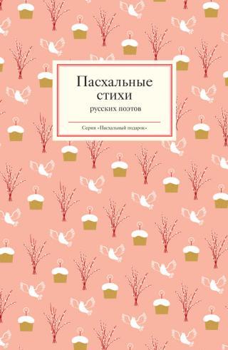Пасхальные стихи русских поэтов [антология]