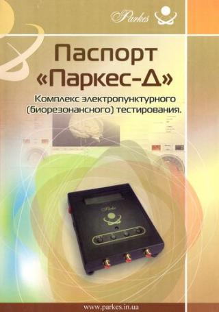 Паспорт Паркес-Д Комплекс электропунктурного (биорезонансного тестирования)