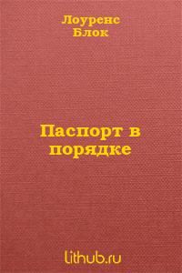 Паспорт в порядке