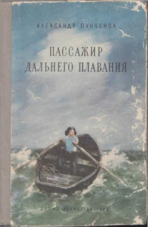Пассажир дальнего плавания