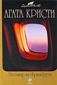 Пассажир из Франкфурта [Passenger to Frankfurt-ru]