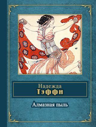 Passiflora (сборник)