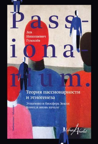 PASSIONARIUM. Теория пассионарности и этногенеза (сборник)