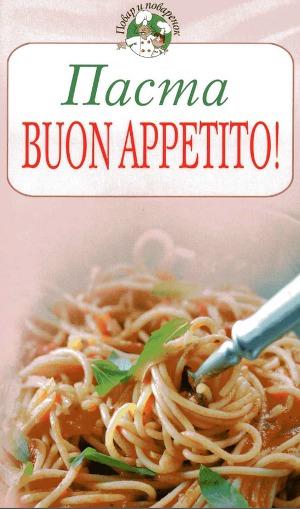 Паста, Buon appetito!