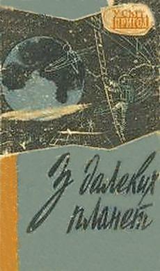 Пастка (на украинском языке)