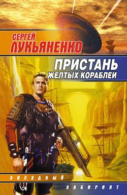 Пастор Андрей, корабельный мулла, по совместительству - Великое воплощение Абсолютного Вакуума