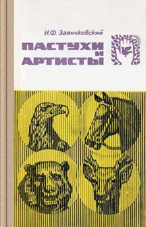 Пастухи и артисты