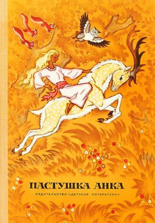 Пастушка Анка