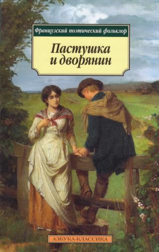Пастушка и дворянин