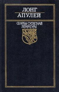 Пастушыная гісторыя пра Дафніса і Хлою