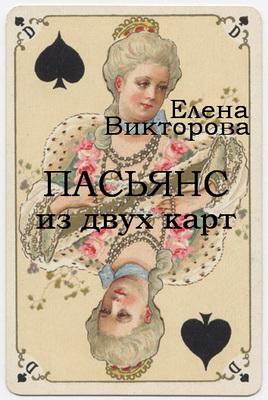 Пасьянс из двух карт