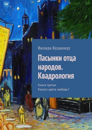 Пасынки отца народов. Квадрология. Книга третья. Какого цвета любовь?