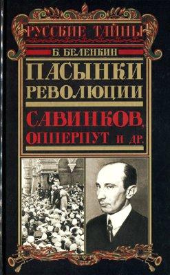 Пасынки революции. Савинков, Опперпут и др.