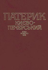 Патерик Києво-Печерський