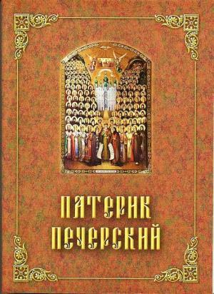 Патерик Печерский, или Отечник