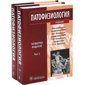 Патофизиология. Том 2